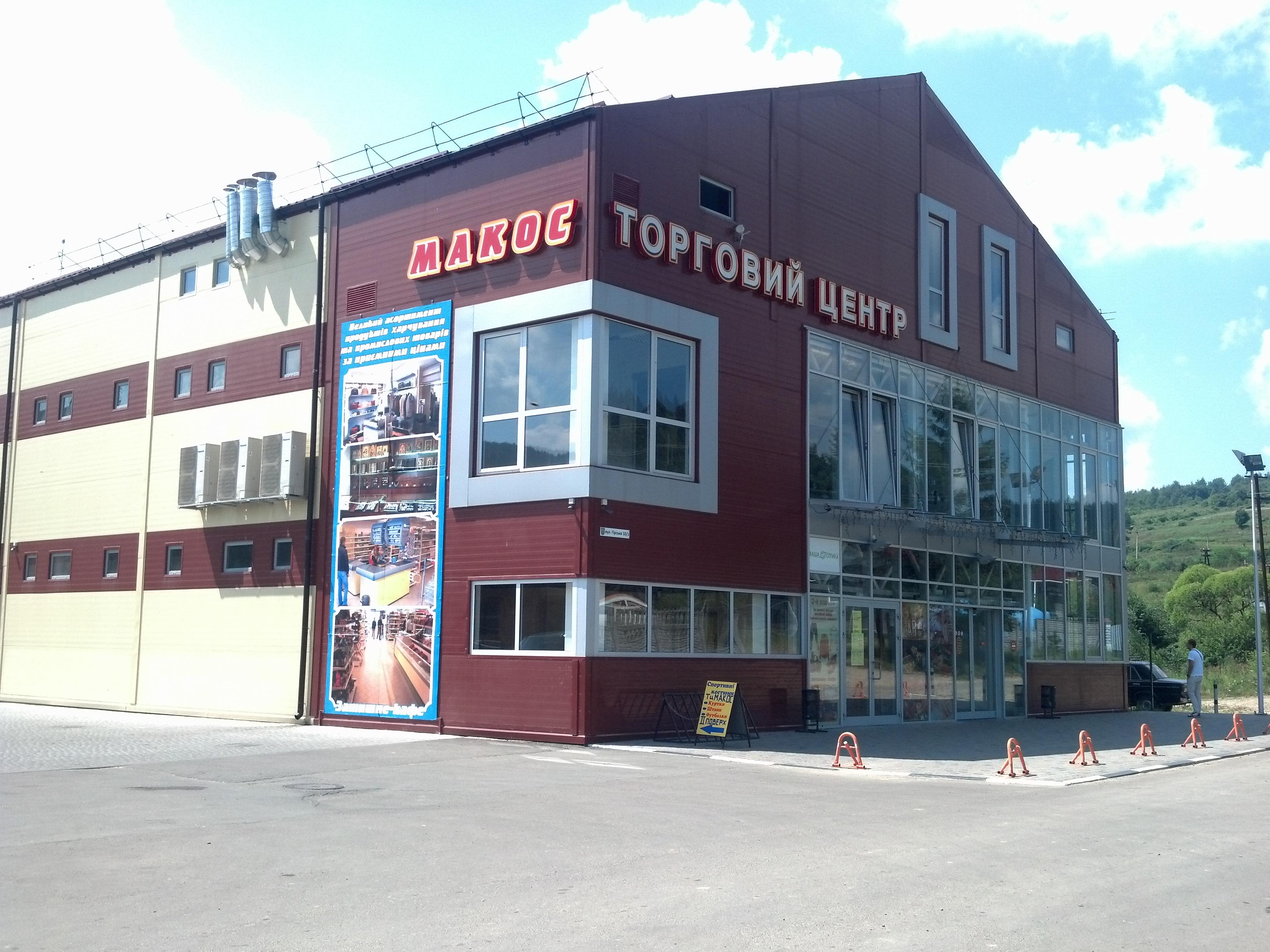 Торговий центр в смт. Східниця. Львівська обл.